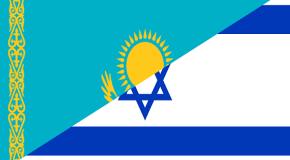 İSRAİL-KAZAKİSTAN İŞBİRLİĞİ DERİNLEŞİYOR