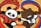 RUSYA ve ÇİN'İN EKONOMİK, TİCARİ, FİNANSAL ve KÜLTÜREL İLİŞKİLERİ